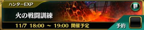 s_火の戦闘試練