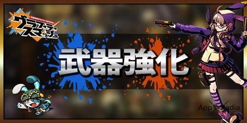グラスマ_武器強化-1