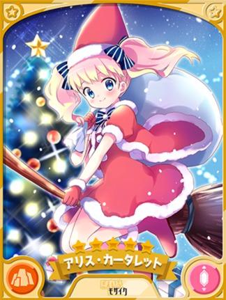 s_クリスマスアリス
