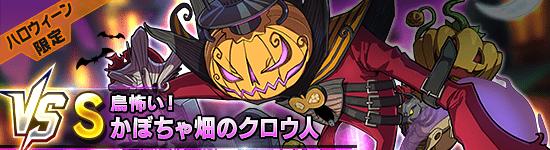 かぼちゃ畑のクロウ人_アイキャッチ_ファイトリーグ
