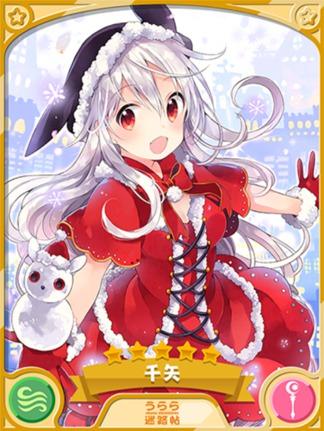 s_クリスマス千矢