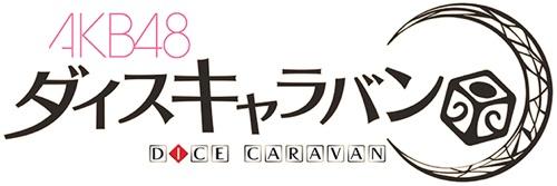 AKB48ダイスキャラバン 2