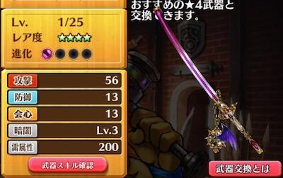 茶熊レインモチーフ(大剣)の評価:天魔の大太刀