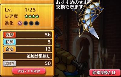 茶熊ユキムラモチーフ(双剣)の評価:彩筆彩画