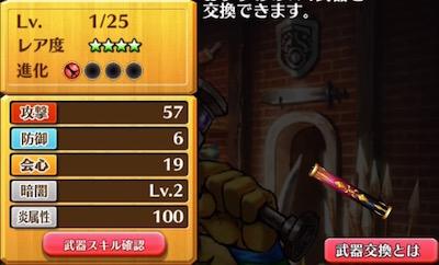 茶熊オスクロルモチーフ(剣)の評価:バトンセーバー