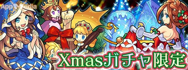 クリスマス限定グィネヴィア_モンスト