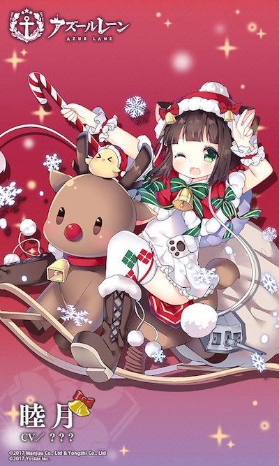 睦月_クリスマス
