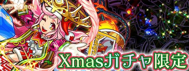 クリスマス限定ミカエル_モンスト