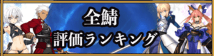 fgo_rank_all