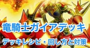 竜騎士ガイアデッキアイキャッチ