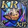KRの欠片ガチャチケット