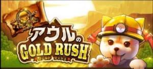 アウルのゴールドラッシュ