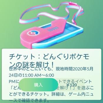 Go イベント チケット ポケモン