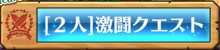 """""""決戦クエスト02<br"""