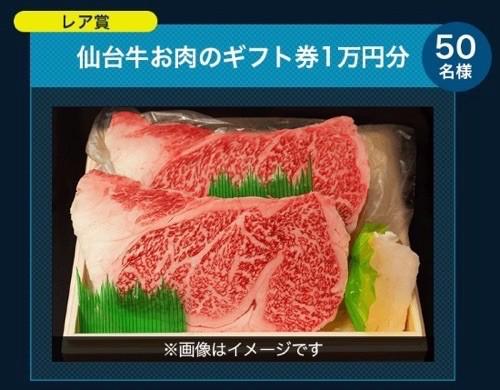 養老乃瀧コラボ第2弾_14