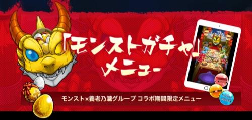 養老乃瀧コラボ第2弾_1