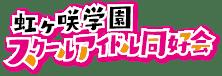 虹ヶ咲学園ロゴ