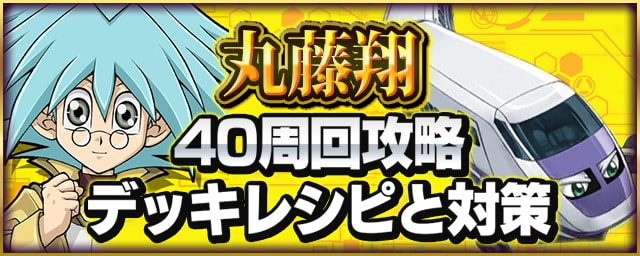 40周回攻略_丸藤翔