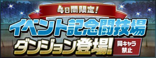パズドラ_4日間限定イベント記念闘技場_2019.5.16-5.20