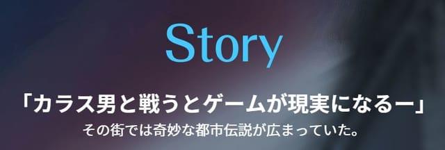 リボルヴS_ストーリー