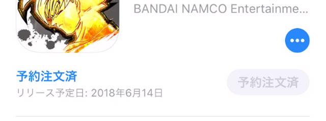 ドラゴンボールレジェンズ_配信日