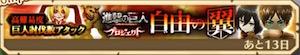 白猫_進撃チャレンジ_banner