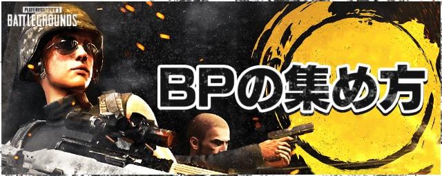 BPの集め方