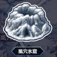 FGO_風穴氷窟アイコン