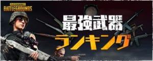 PUBG_最強武器ランキング_256px
