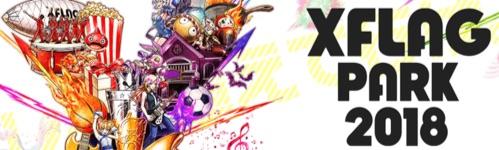 XFLAG_PARK2018_アイキャッチ