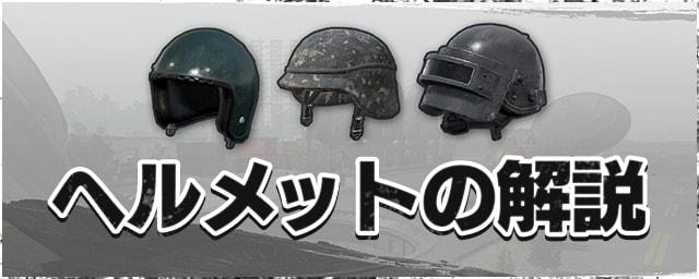 ヘルメットの解説