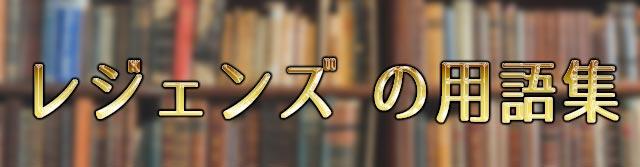 ドラゴンボールレジェンズ用語集