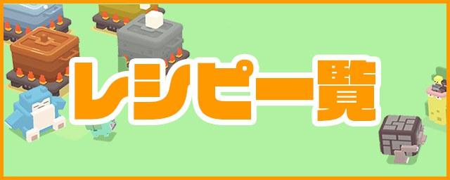 レシピ_ポケクエ-1