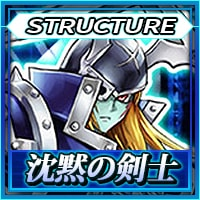 icon_structure_沈黙の剣士
