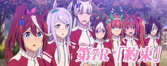 ウマ娘アニメ7話-1