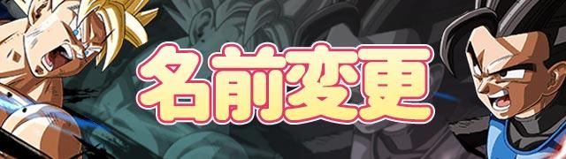 名前の変更方法_ドラゴンボールレジェンズ