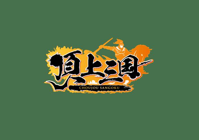 【頂上三国】Logo