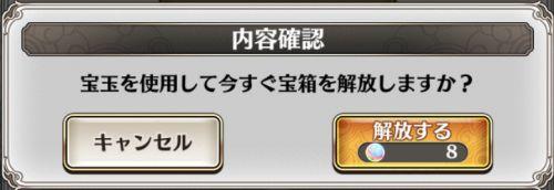 s_宝箱目