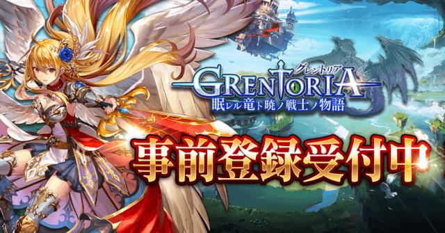 グレントリア_1200x628_180516