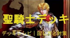 s_聖騎士アイキャッチ