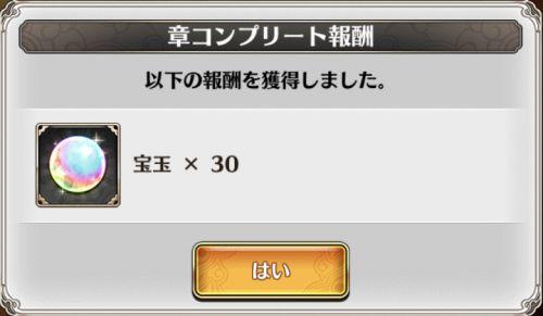 s_章コンプリート