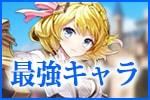 テリアサーガ_最強_150px