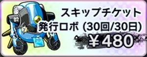 スキップチケット発行ロボ