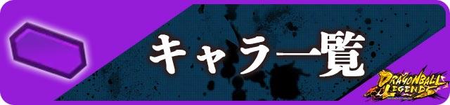 PUR紫属性キャラ一覧