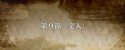 fgo_9節タイトル