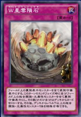 s_W星雲隕石