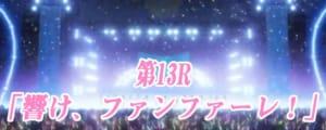 ウマ娘アニメ13話-1