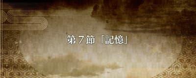 fgo_7節タイトル
