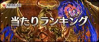 MTGコラボ_当たりランキング_min