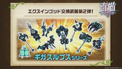 白猫_ギガスプス武器シリーズ